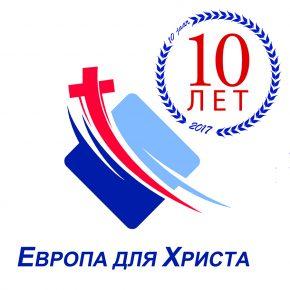 10 jaar Europa voor Christus - 10 лет Европа для Христа - 2017 *фото-видеообзор*