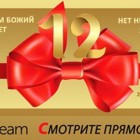 Церкви Дом Божий 12 лет - Het Huis Van God 12 jaar
