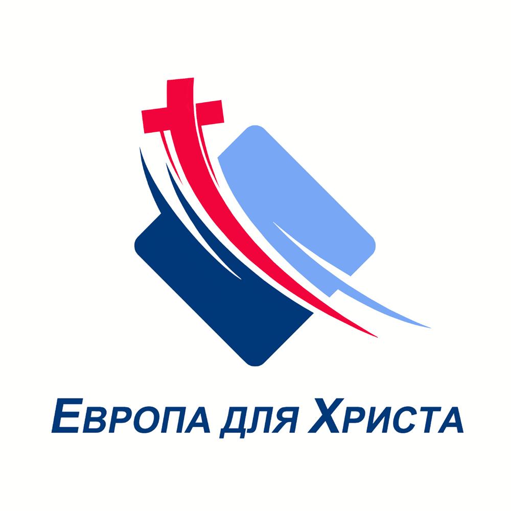 Ассоциации Европа для Христа — собрание для ответственных и служителей 27.01.2018