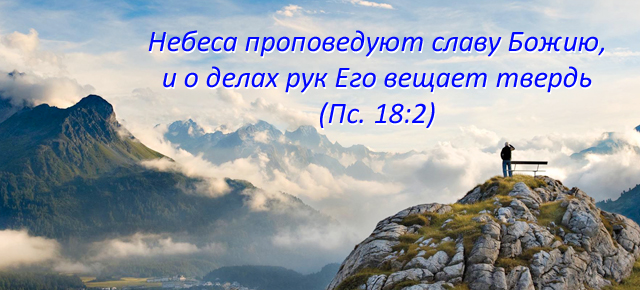 Небеса проповедуют славу Божию