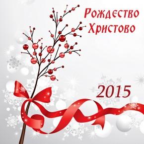 Рождество Христово. Пусть наши сердца радуются о Спасителе!