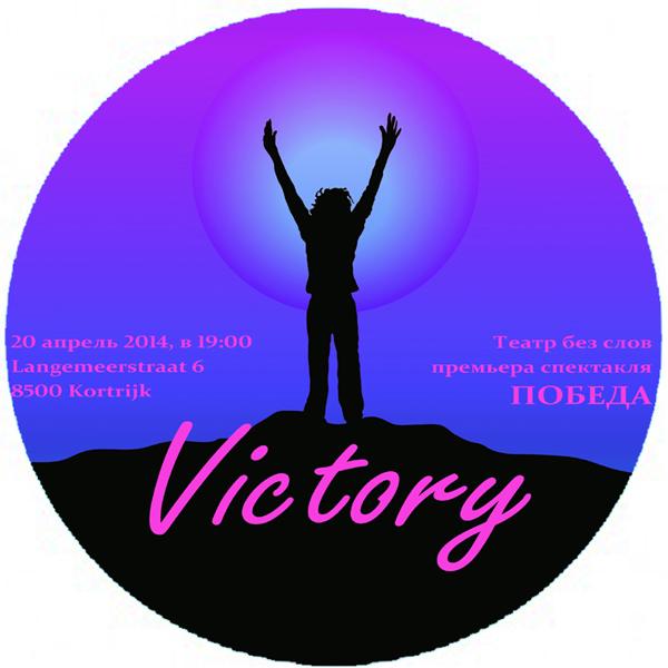 20 ապրիլ 2014, բեմականացում «Հաղթանակ» վերնագրով