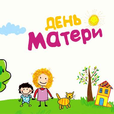 День Матери 2016
