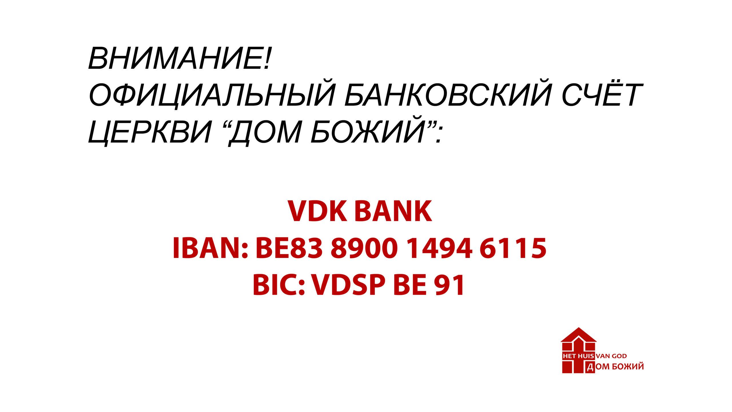 """Официальный банковский счёт церкви """"Дом Божий"""""""