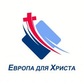 Ассоциации Европа для Христа - собрание для ответственных и служителей 27.01.2018