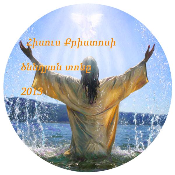 Հիսուս Քրիստոսի ծննդյան տոնը 2013