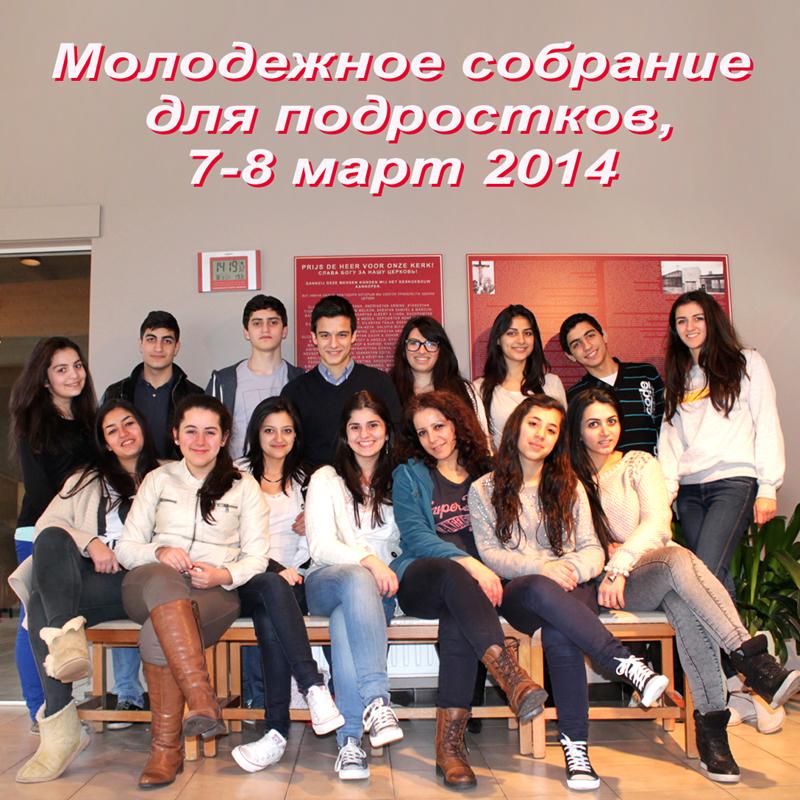 Молодежное собрание для подростков, 7-8 март 2014
